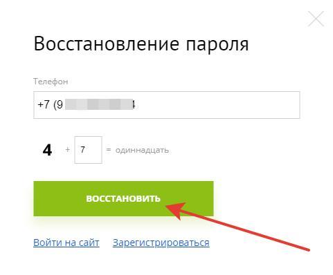восстановить пароль к личному кабинету creditplus.ru