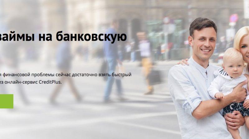Кредит Плюс экспресс займ на карту