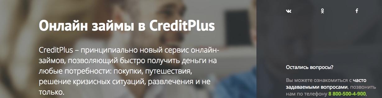 Кредит Плюс онлайн займ