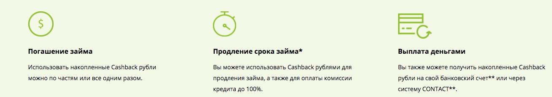 Кредит Плюс кэшбэк