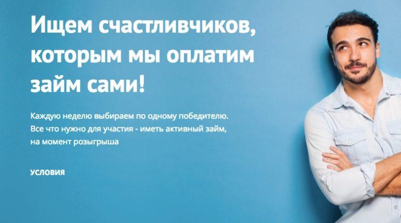 Кредит Плюс компания